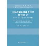 """中国西部县域社会冲突管理研究:以甘肃永昌""""12・30""""事件为例"""