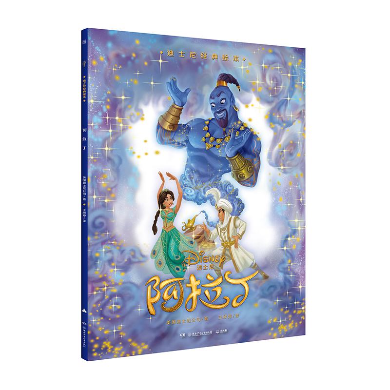 迪士尼经典绘本·阿拉丁 世界经典童话全新演绎,《大侦探福尔摩斯》电影导演倾情执导,迪士尼官方授权。故事精彩奇幻,激发孩子阅读兴趣,让孩子感受友谊力量、滋养梦想,亲子阅读佳选。