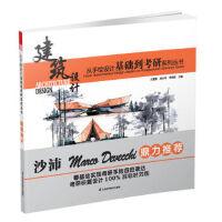 从手绘设计基础到考研系列丛书 建筑设计 9787553722856