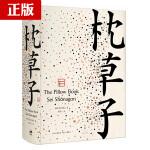 枕草子 上海人民出版社 日本随笔文学高峰 周作人经典译本用以了解日本文学的细腻美