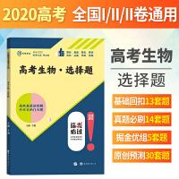 2020版 高考逢考必过 高考生物选择题 全国卷123卷 理综专题训练 试题猜读 真题必刷题