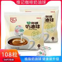 维记咖啡之友 植脂淡奶 液态奶精奶球奶油球好伴侣5mlX54粒两包装