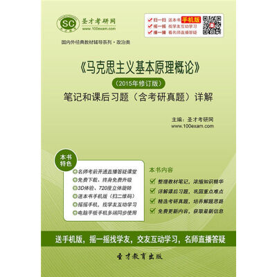 《马克思主义基本原理概论》(2015年修订版)笔记和课后习题(含考研