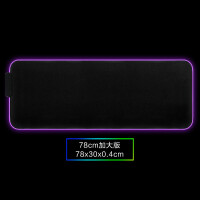 发光游戏鼠标垫超大幻彩rgb电脑桌垫大号男女家用电竞 编制物 断电记忆功能