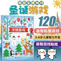 英国幼儿经典主题游戏书・圣诞游戏 接力