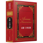 世界经典文学名著-安娜卡列尼娜/9787513134675/ cszy