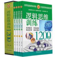 逻辑思维训练1200题 精装全集4本快速提升逻辑力思维魔法书 1200道逻辑思维方式训练题 推理判断能力益智游戏书籍全