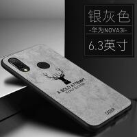 华为p20手机壳p20pro保护套mate20软创意20x华为nova3女nova3i潮4e男款no nova3i -