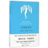 【二手旧书8成新】青春咖啡馆 帕特里克・莫迪亚诺 9787020118991 人民文学出版社