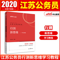 中公教育2020江苏公务员考试:行测新思维学习教程