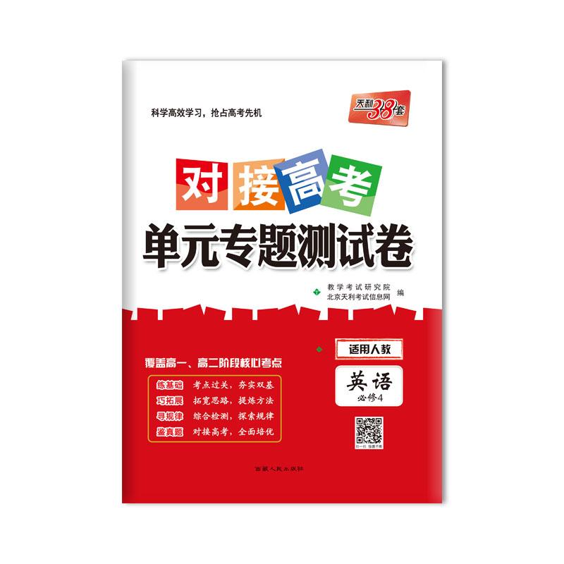 天利38套 2019对接高考·单元专题测试卷--英语(人教必修4)
