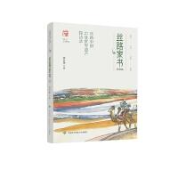 丝路家书――丝路中国27处世界遗产探访录