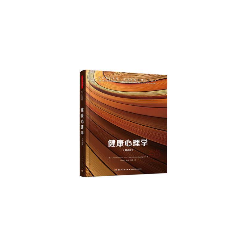 健康心理学(第八版)(万千心理) (美)琳达·布兰农(Linda Brannon);郑晓辰,张磊,蒋雯 9787518411214 全新正版
