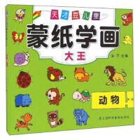 动物-天才豆儿童蒙纸学画大全 孙平 9787542766359