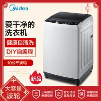 [新品]美的MB100V31 10公斤全自动波轮洗衣机 家用大容量