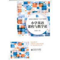 小学英语课程与教学论