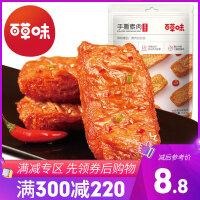 满300减215【百草味 -手撕素肉200g】豆制品豆干素食辣条小吃零食