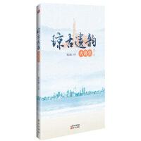 琼古遗韵大讲堂(第二辑) 9787506099004