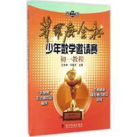 第22届华罗庚金杯少年数学邀请赛初1教程 王世坤,许保光 主编