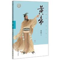 黄帝-中华传奇人物故事汇