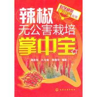 [二手旧书95成新]科学种菜掌中宝丛书:辣椒无公害栽培掌中宝