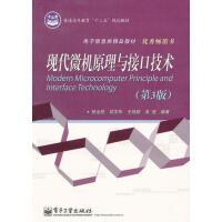 【旧书二手书8成新】现代微机原理与接口技术 第3版 杨全胜胡友彬王晓蔚吴