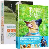 戴更基教你有效解决狗狗的100个行为问题+没有教不会的狗狗(2册)养狗书籍狗狗训练教程训犬书籍新手专业训练狗狗的教程世界