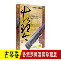 正版 中国音乐大全 古琴卷 老八张 8CD 民乐曲音乐光盘碟片管平湖