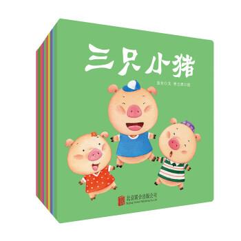 0-3岁宝宝必读的十大经典童话(全10册)家喻户晓的经典童话  亲子共度的超值享受(童立方出品)