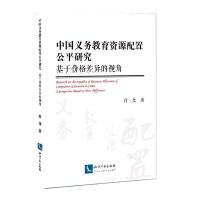 中国义务教育资源配置公平研究――基于价格差异的视角