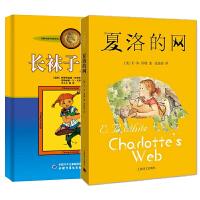 正版 夏洛的网+长袜子皮皮 美绘版 林格伦 7-9-10-12-14岁儿童故事文学童话绘本书籍青少年小学生三四五六年级