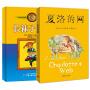 正版 夏洛的网+长袜子皮皮 美绘版 林格伦 7-9-10-12-14岁儿童故事文学童话绘本书籍青少年小学生三四五六年级课外阅读物