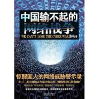 【二手书8成新】中国输不起的网络战争 东鸟 湖南人民出版社