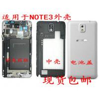 N900三星N9002 9006前框N9005中框N9008V S电池后盖NOTE3外壳9009