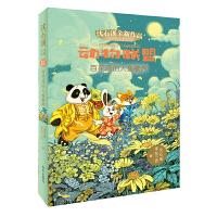 动物联盟―百花湾的人鱼歌声 明天