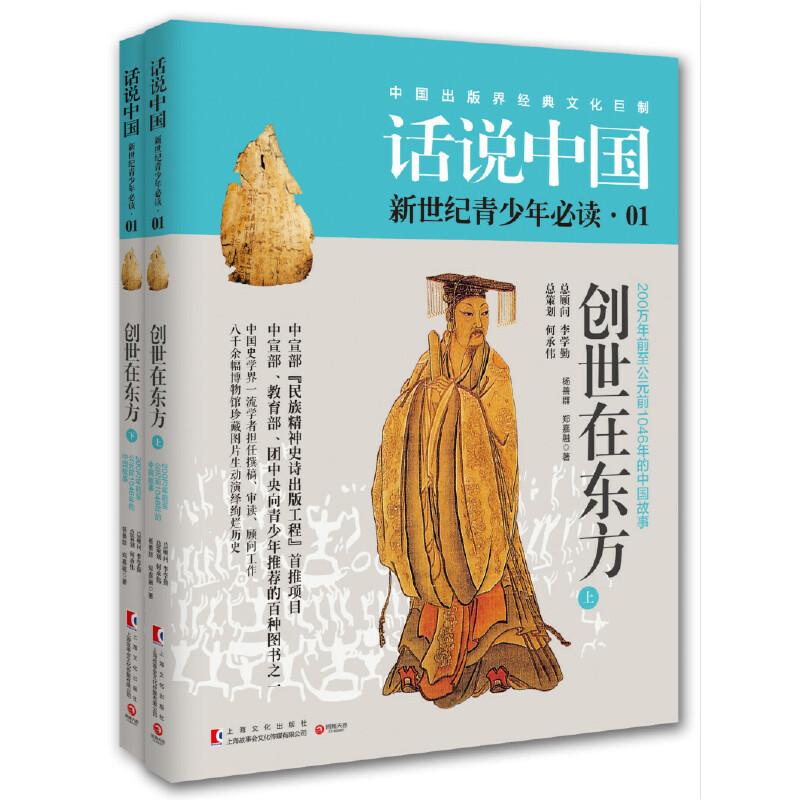 """话说中国第一卷:创世在东方(全2册) 中国出版界经典文化巨制,中宣部""""民族精神史诗出版工程""""首推项目,中宣部、教育部、团中央向青少年推荐的百种图书之一。"""