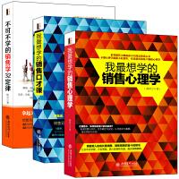 畅销套装-人人都需要的三本销售书:让你彻底读懂推销营销导购说服成交的秘密(共3册) 销售定律口才心理学