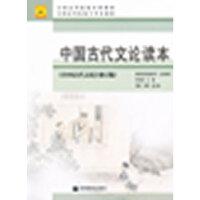 【旧书二手书8成新】中国古代文论读本 李壮鹰 高等教育出版社 9787040232028