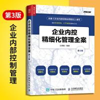 企业内控精细化管理全案 第3版 企业内部控制管理书 构建内控精细化管理制度书 企业内部控制应用企业管理书籍