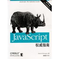 【二手书8成新】JavaScript权威指南(第四版 (美)弗莱(Flanagan,D.)著,张铭泽等 机械工业出版社