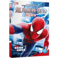 超凡蜘蛛侠2终极档案美国漫威公司 编9787556001972【正版图书,达额立减】