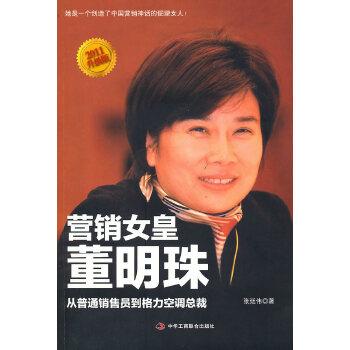 营销女皇董明珠(2011版)(pdf+txt+epub+azw3+mobi电子书在线阅读下载)