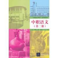 """中职语文(第二册)(""""以就业为导向""""的实验教材)"""