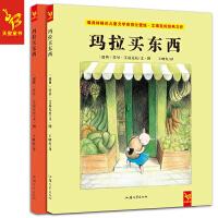 天星童书 玛拉系列(全2册)(玛拉买东西、玛拉骑自行车)