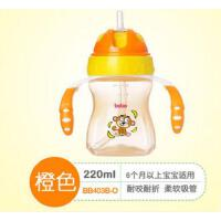 bobo乐儿宝 婴儿带手柄吸管杯饮水杯 儿童水杯学饮杯220ML BBL403