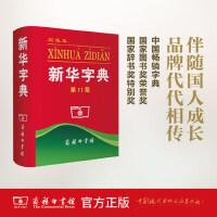 新华字典-双色本(11版)(平装) 商务印书馆