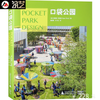 口袋公园 小型公园景观创新设计 街区广场 办公商业区 小型中心花园景观设计书籍