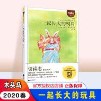 2020春版 一起长大的玩具 木头马 引读者 名家引读教育部新编小学语文教材指定阅读 江西凤凰文艺出版社