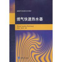 【二手旧书9成新】燃气快速热水器 夏昭知著 9787562426172 重庆大学出版社
