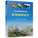 [二手旧书9成新]实用园林设计,赵彦杰,韩敬,刘敏,9787122299055,化学工业出版社